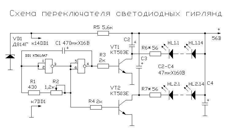 Рис.7. Схема переключателя
